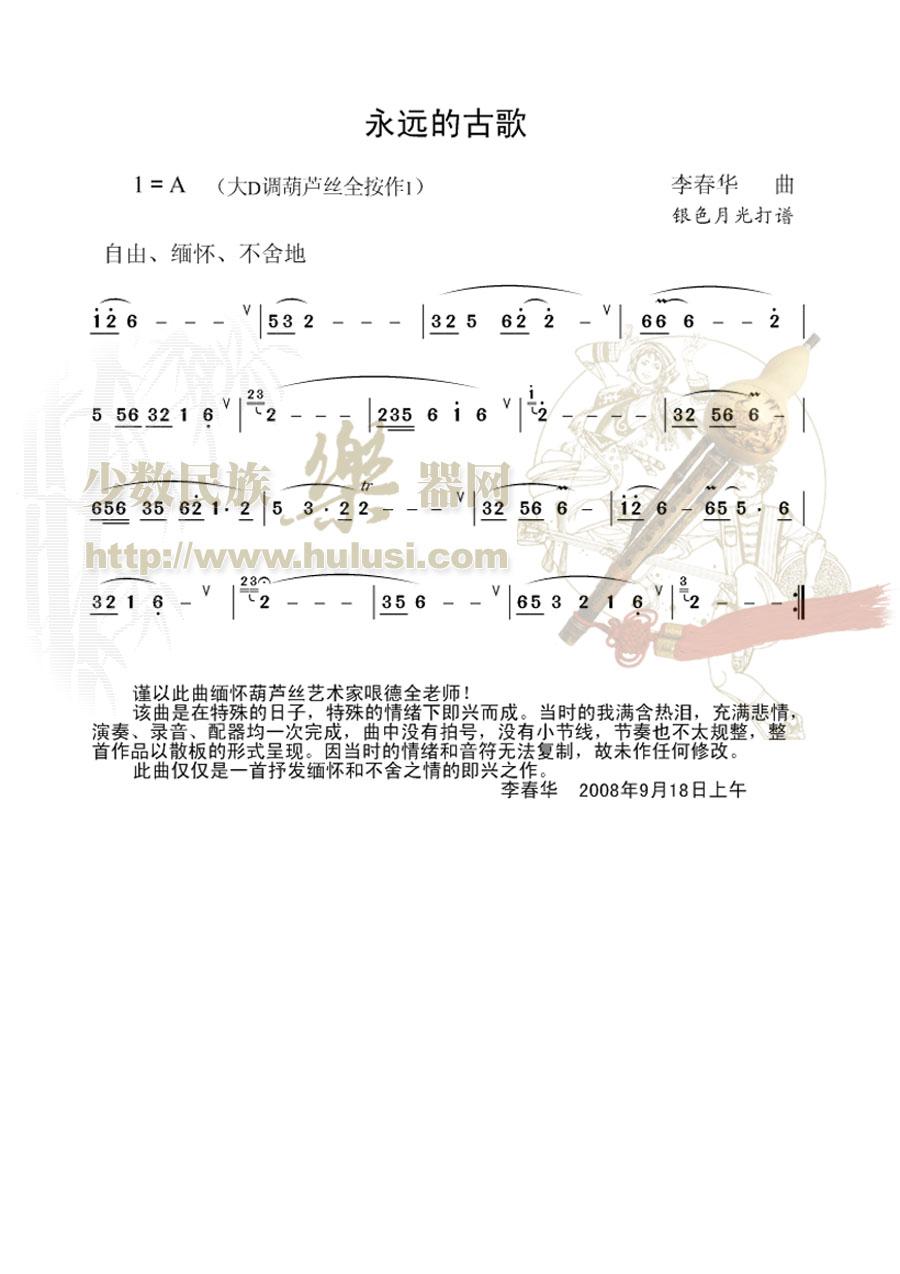 相关葫芦丝曲谱 《月光下的凤尾竹》葫芦丝曲谱c+f李