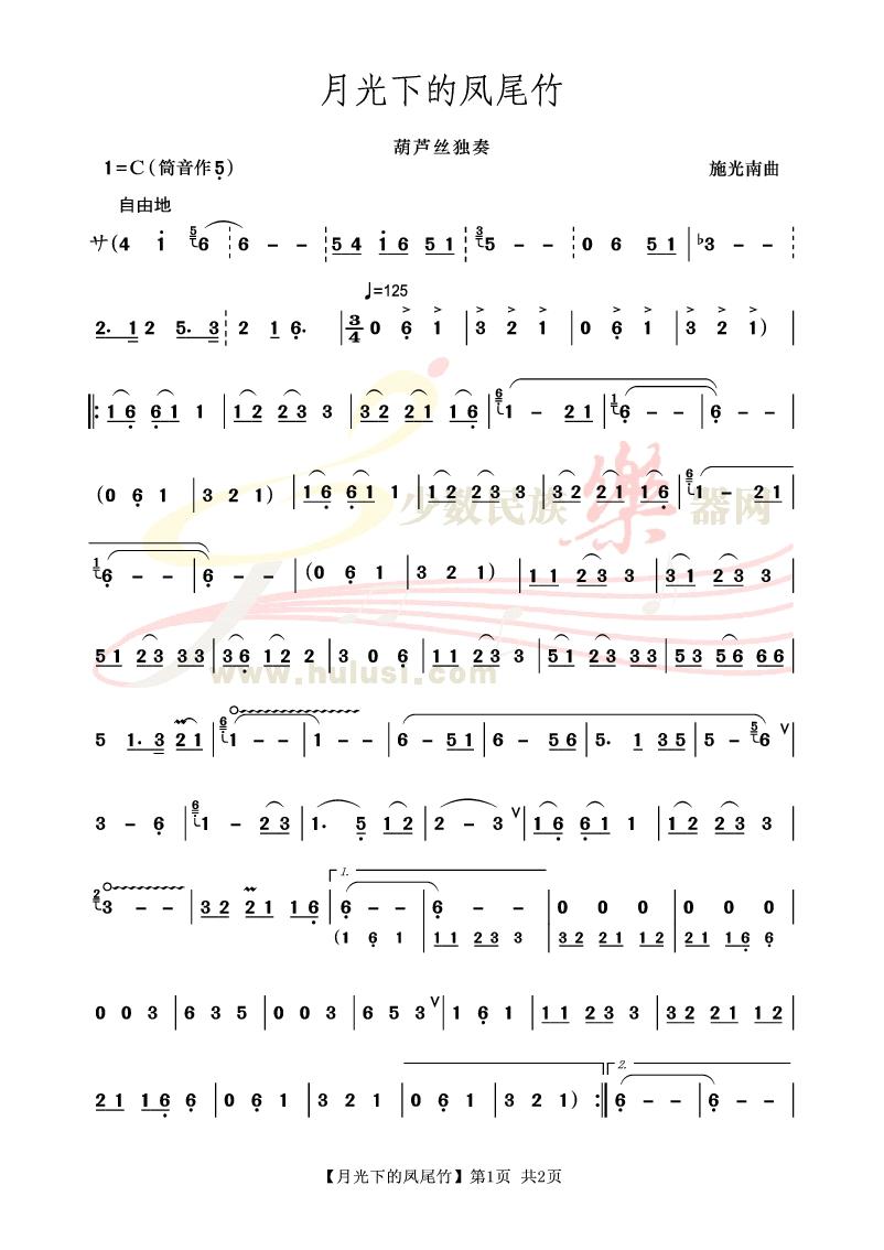 《月光下的凤尾竹》葫芦丝曲谱