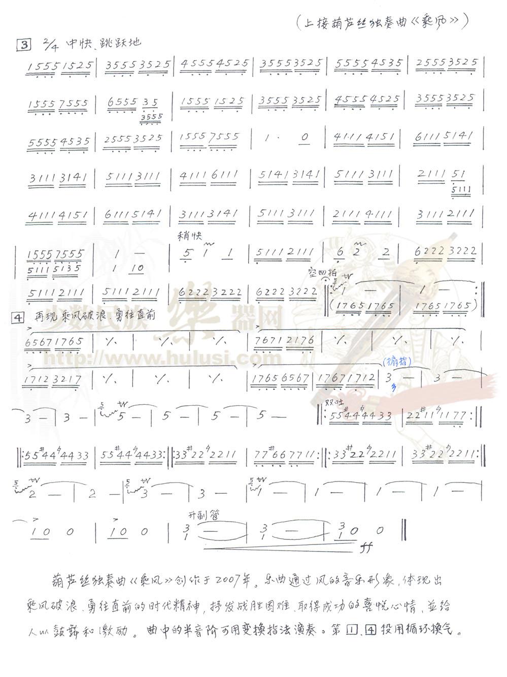 【【葫芦丝曲谱●下载 】】 03 《乘风》乔志忱老师作品(手写版)