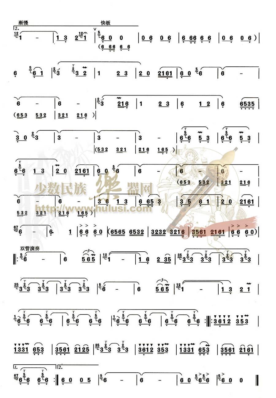 葫芦丝曲谱 北京的金山上 葫芦丝曲谱