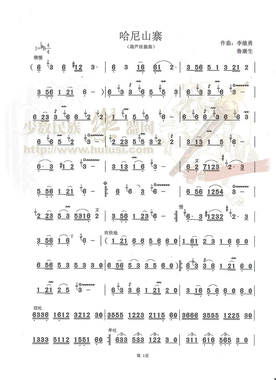 《千朵莲花》伴奏 示范 曲谱 七孔宽音域葫芦丝演奏 刘凤琴老师移植的