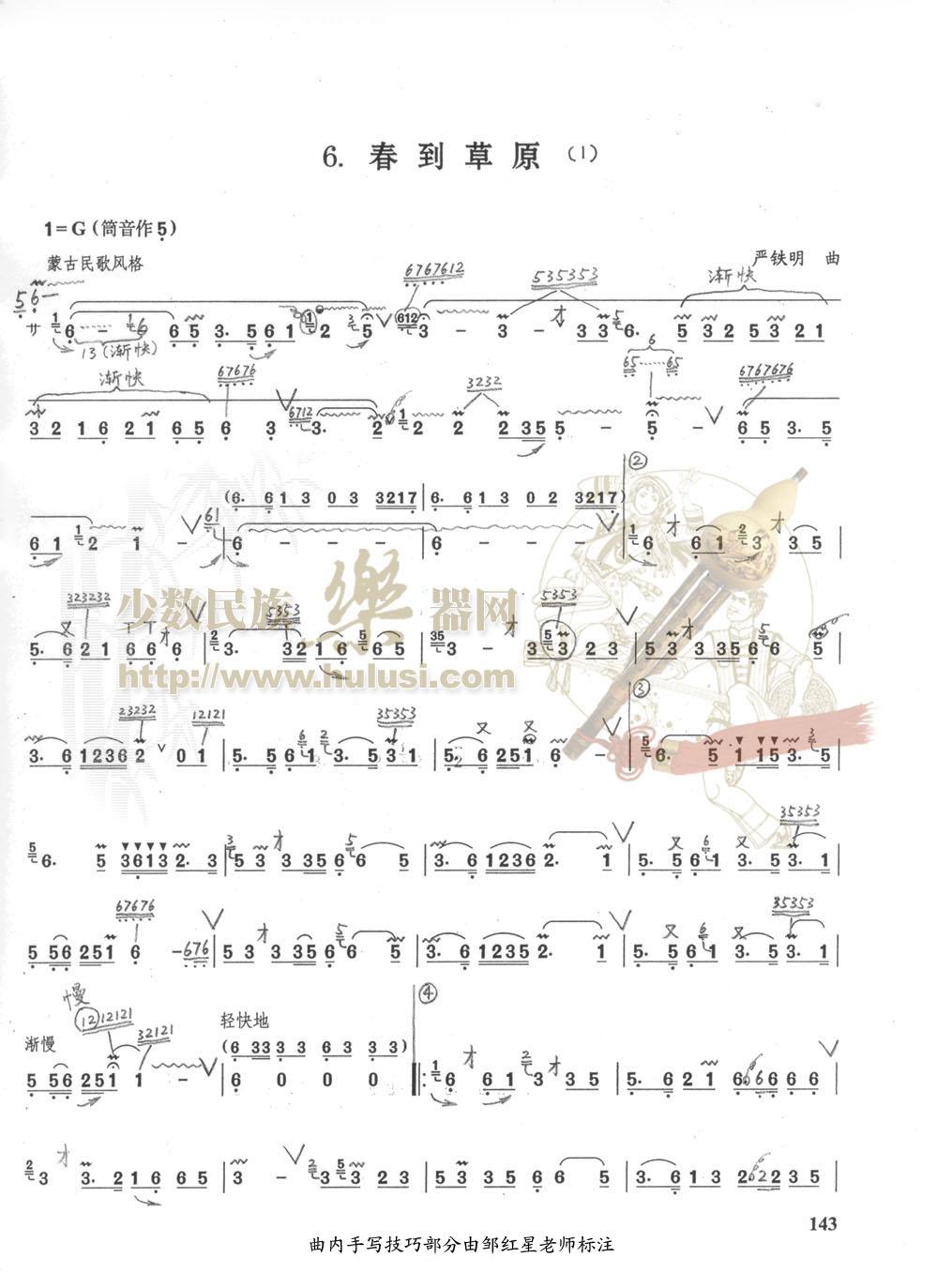 李思才:《遥远的妈妈》伴奏 示范 曲谱 特别的曲给特别的人,老饕
