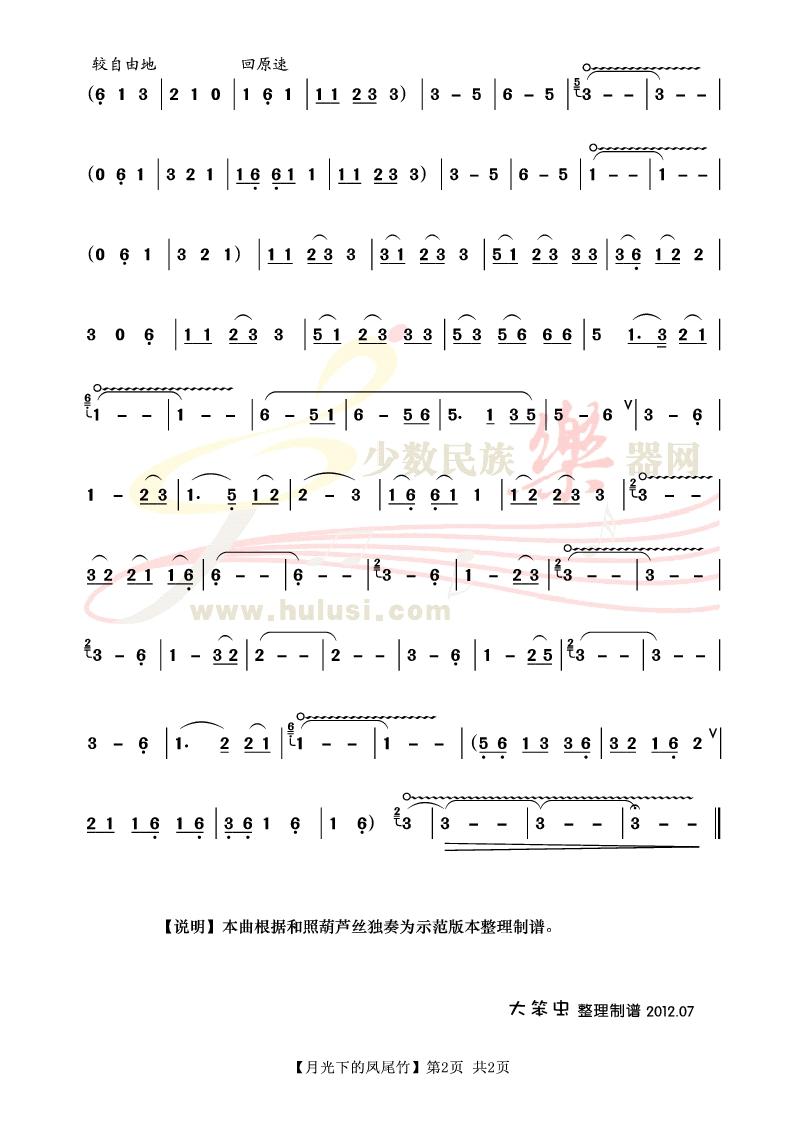 【月光下的凤尾竹】曲谱2