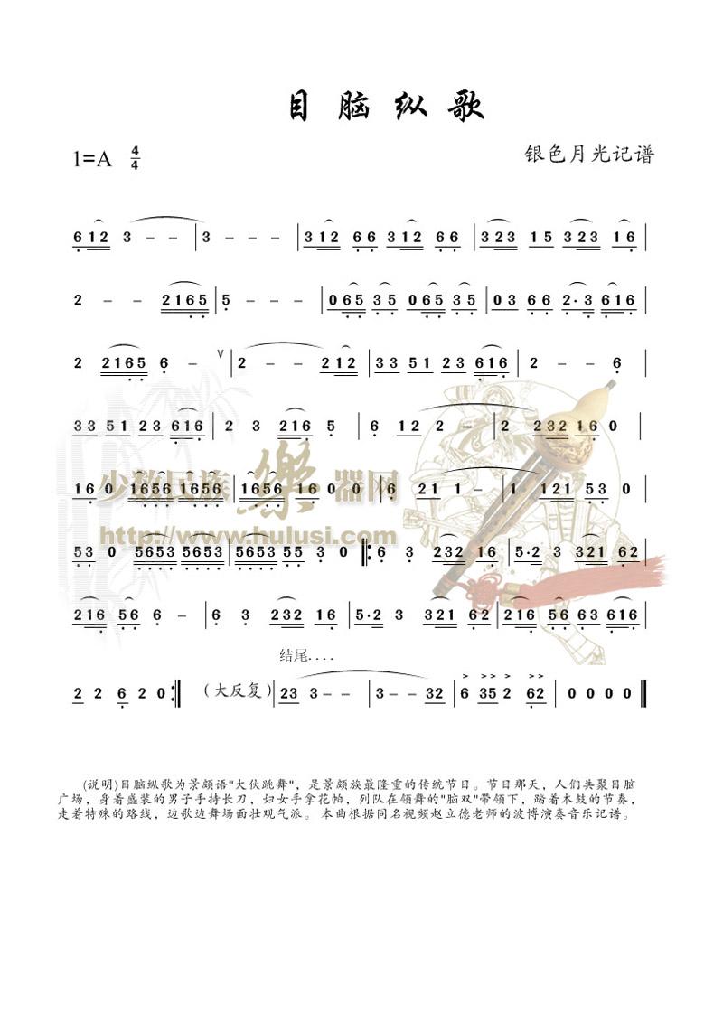 伴奏示范曲谱 李思才:《梦田》伴奏 示范 曲谱 《小苹果》葫芦丝版