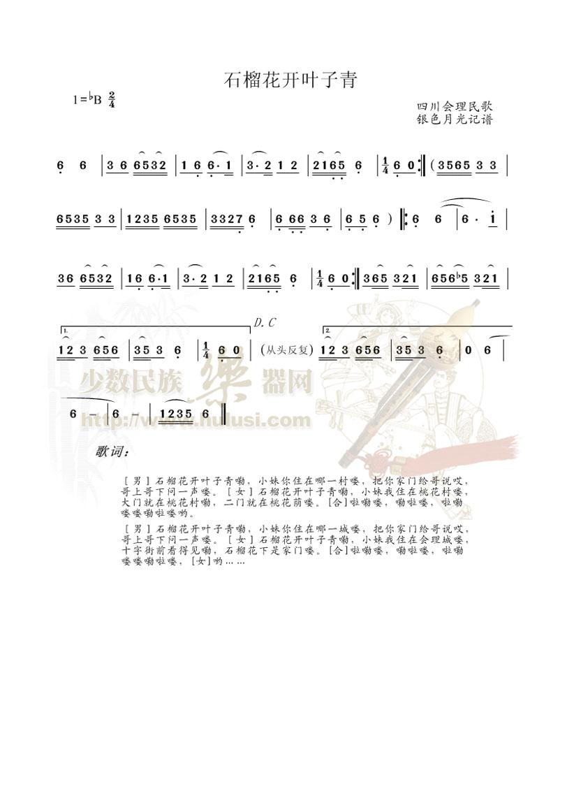民歌器乐合奏曲谱