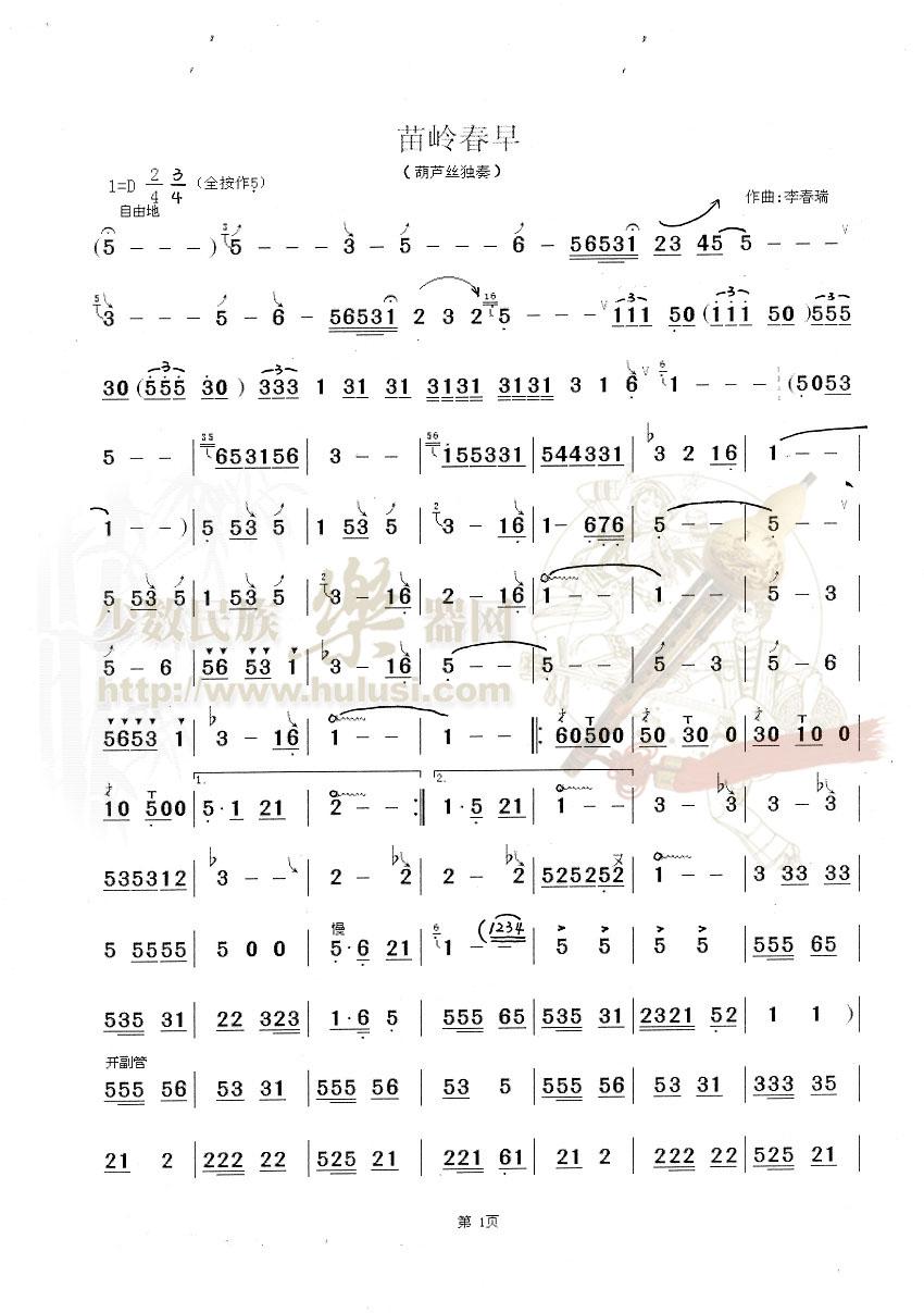 【【葫芦丝曲谱●下载 】】 03 《苗岭春早》  葫芦丝精品专辑