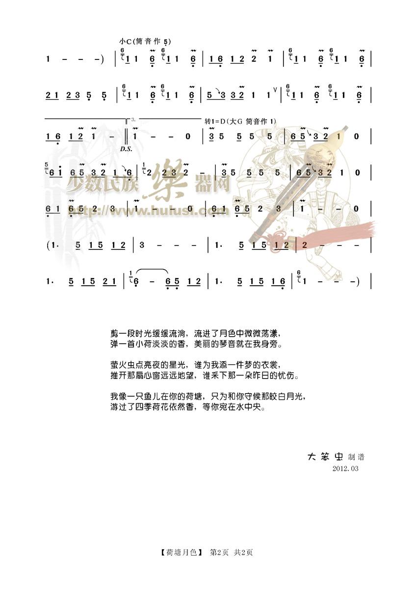 《荷塘月色》葫芦丝版曲谱,大笨虫重新整理