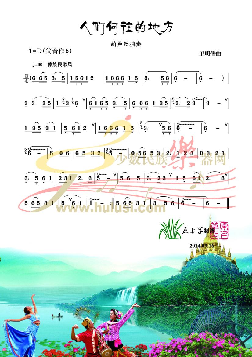 人们向往的地方 曲谱 伴奏