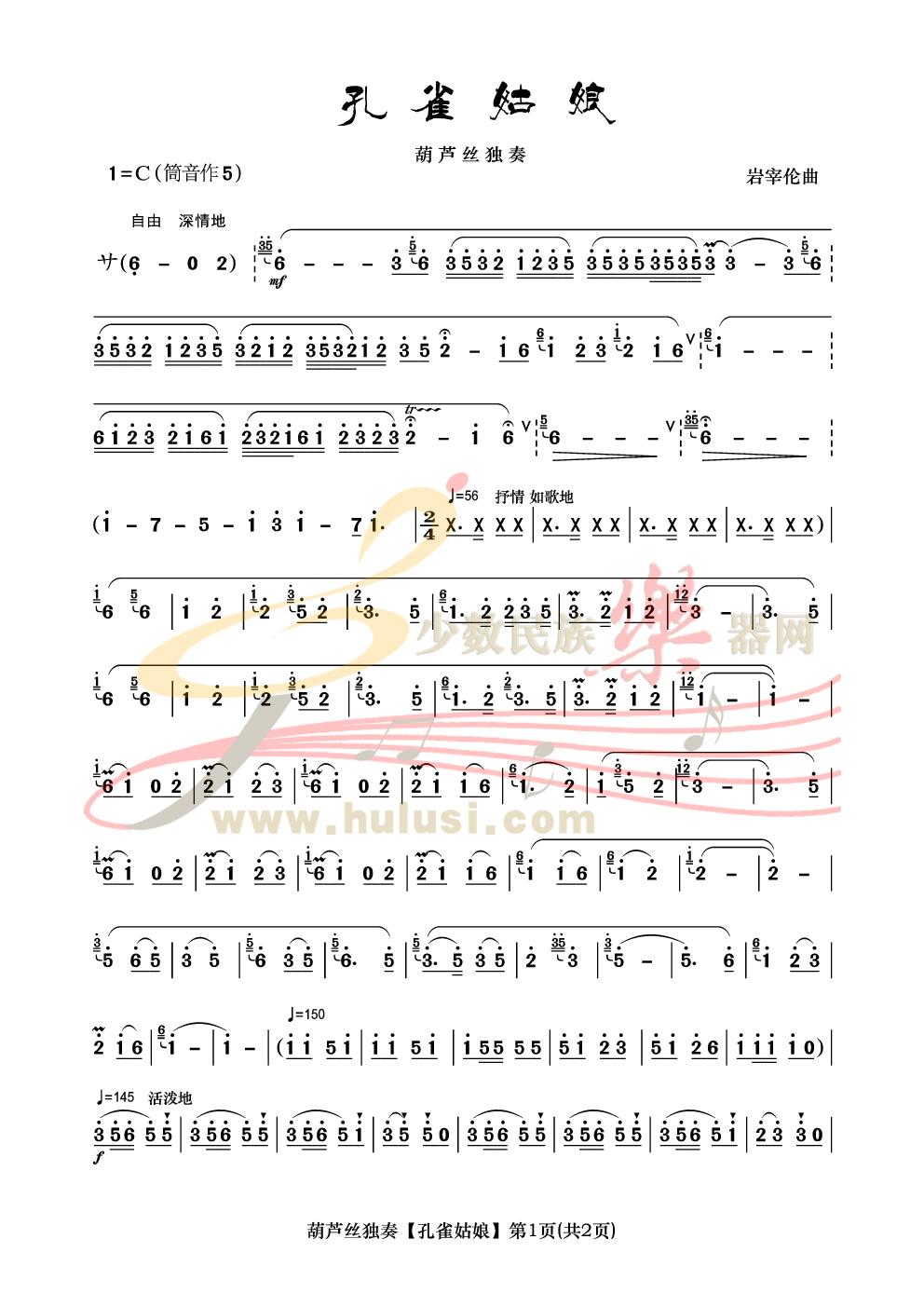 重新整理《孔雀姑娘》曲谱 示范 伴奏 - 【【葫芦丝