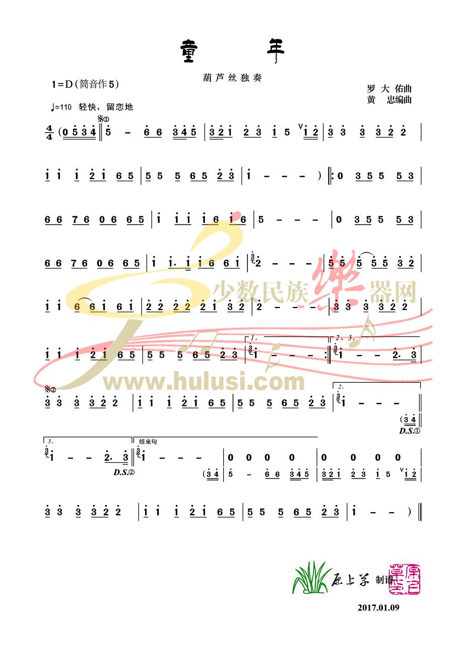 《童年》曲谱+示范(李贵中)+伴奏