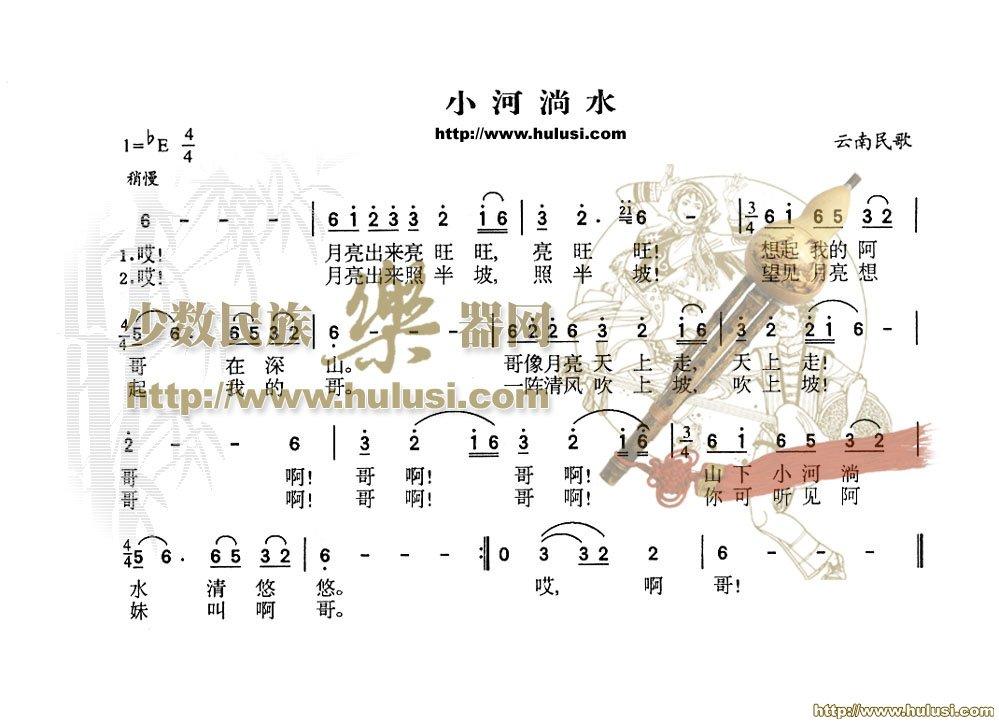 小河淌水  简谱  演唱 - 墨舞斋主人湖北刘学武 - 墨舞斋主人湖北刘学武的博客