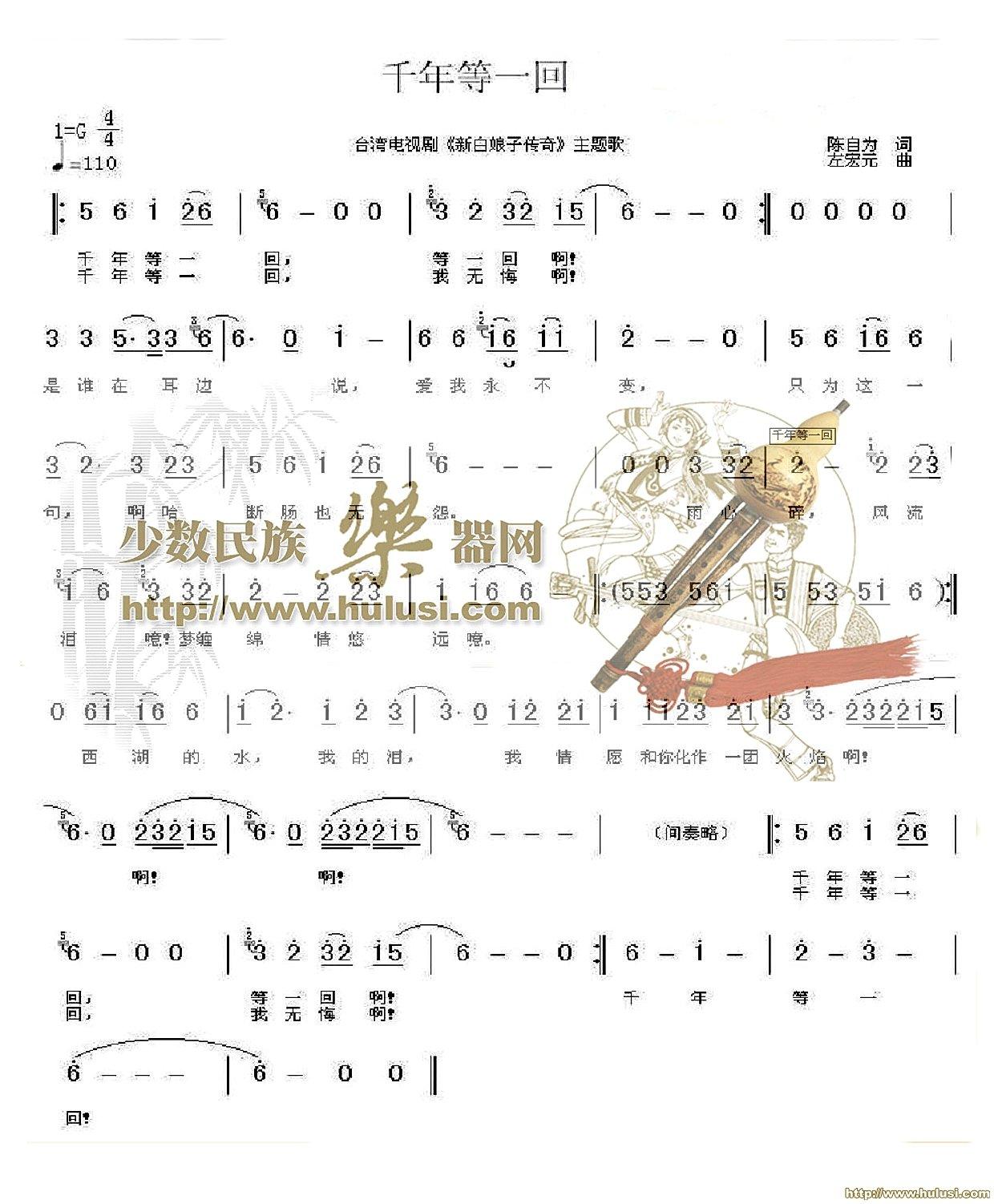 葫芦丝曲谱 《七月火把节》葫芦丝曲谱 《亲亲孔雀》葫芦丝曲谱 示范
