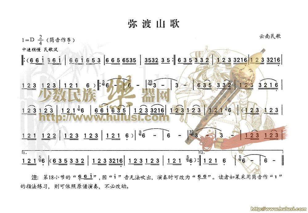 《弥渡山歌》曲谱