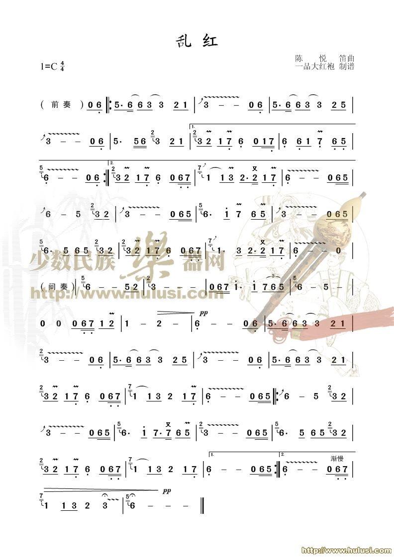 乱红 曲谱