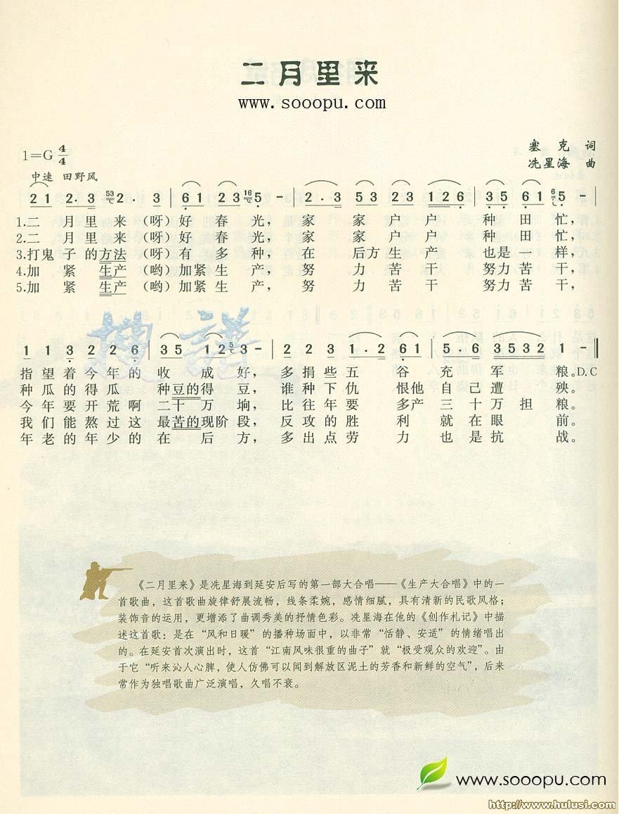 葫芦丝谱)1   选曲,葫芦丝谱) 歌谱简谱网   傣寨情歌(葫芦丝