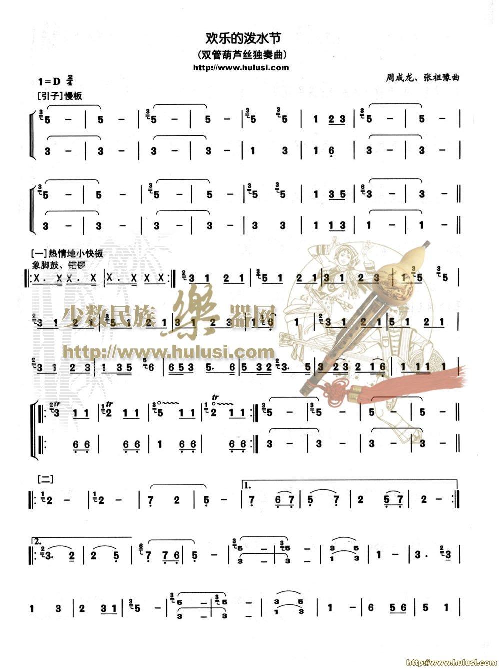 的泼水节 双管葫芦丝曲谱
