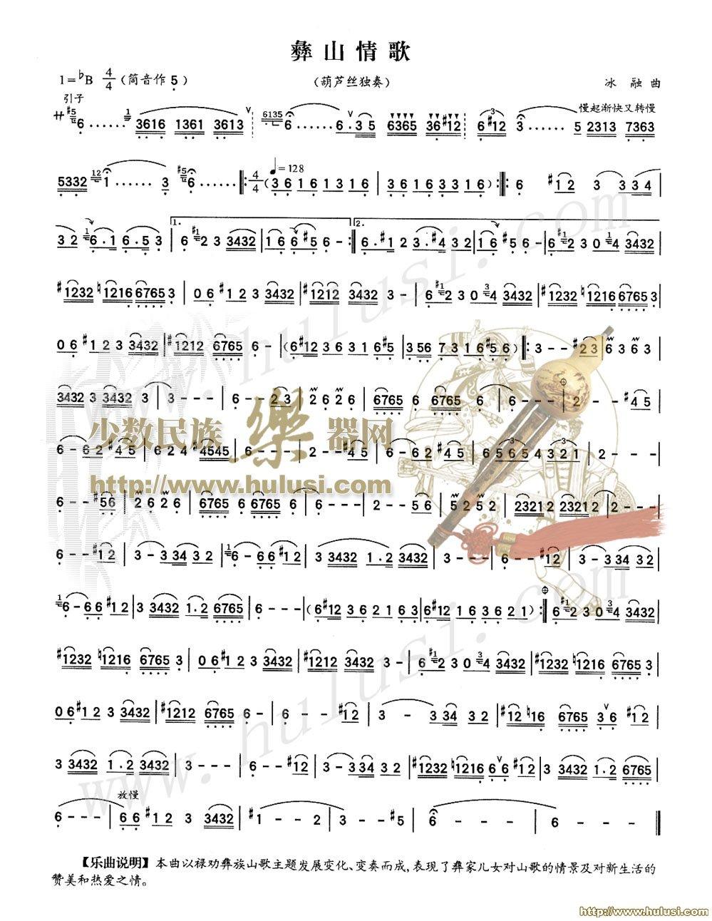 彝山情歌 葫芦丝曲谱