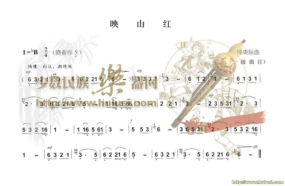 葫芦丝曲谱《映山红》葫芦丝简谱;;