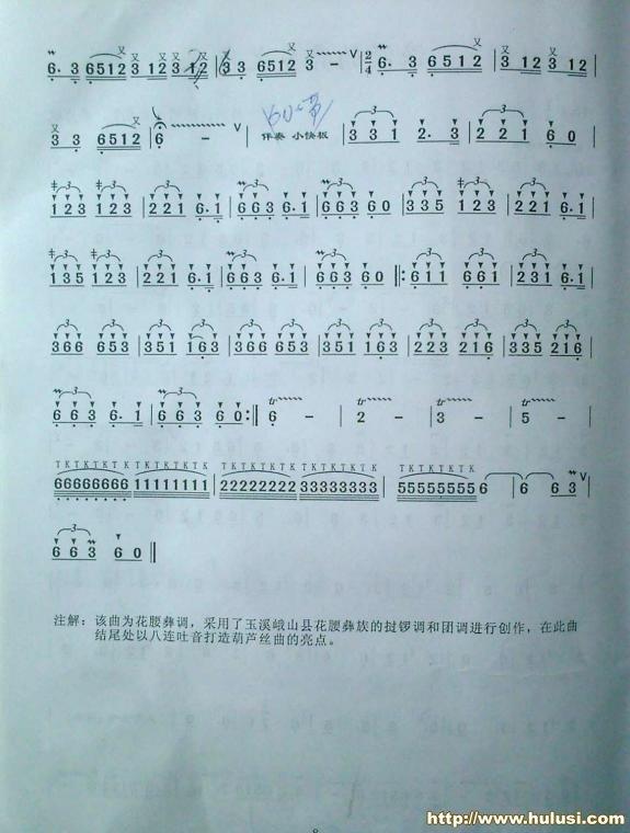 漫的彝乡之夜 葫芦丝曲谱