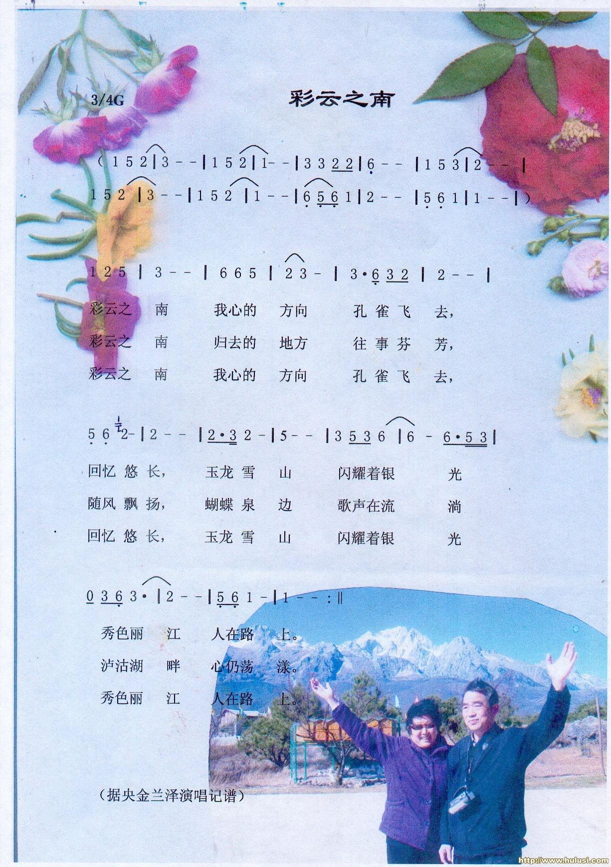 南山南歌曲简谱歌谱-之南 葫芦丝 曲谱