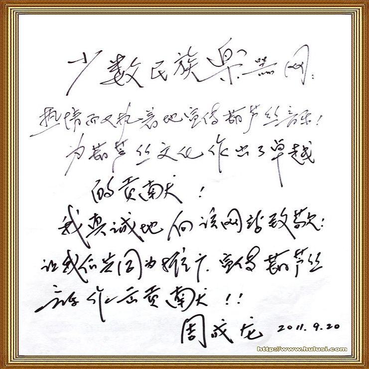 周成龙老师题词