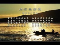 《乌苏里船歌》葫芦丝曲谱+示范