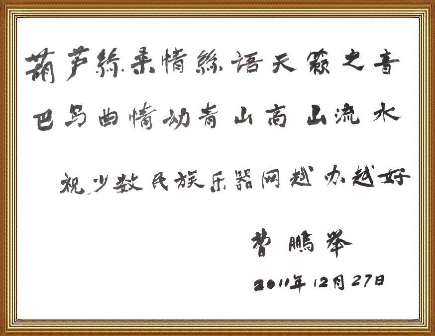 女儿曹琛为著名葫芦丝演奏家李春华创作录制了《柔情丝语》、《丝恋