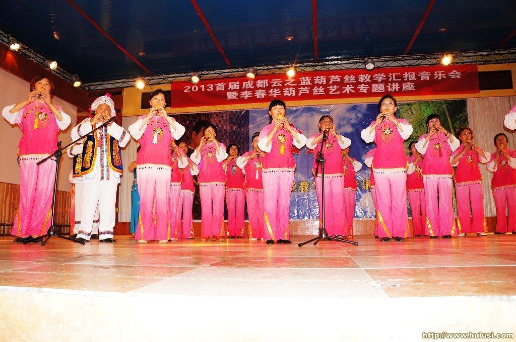 """2013首届成都""""云之蓝""""葫芦丝教学汇报音乐会纪实图片"""
