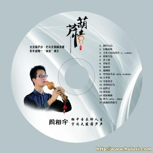 葫芦情封CD