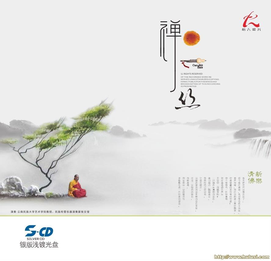 张文俊葫芦丝佛教音乐《禅丝》1