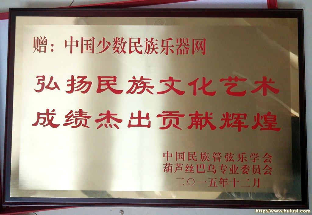 少数民族乐器网获中国民管会葫芦丝巴乌专业委员会授牌嘉奖