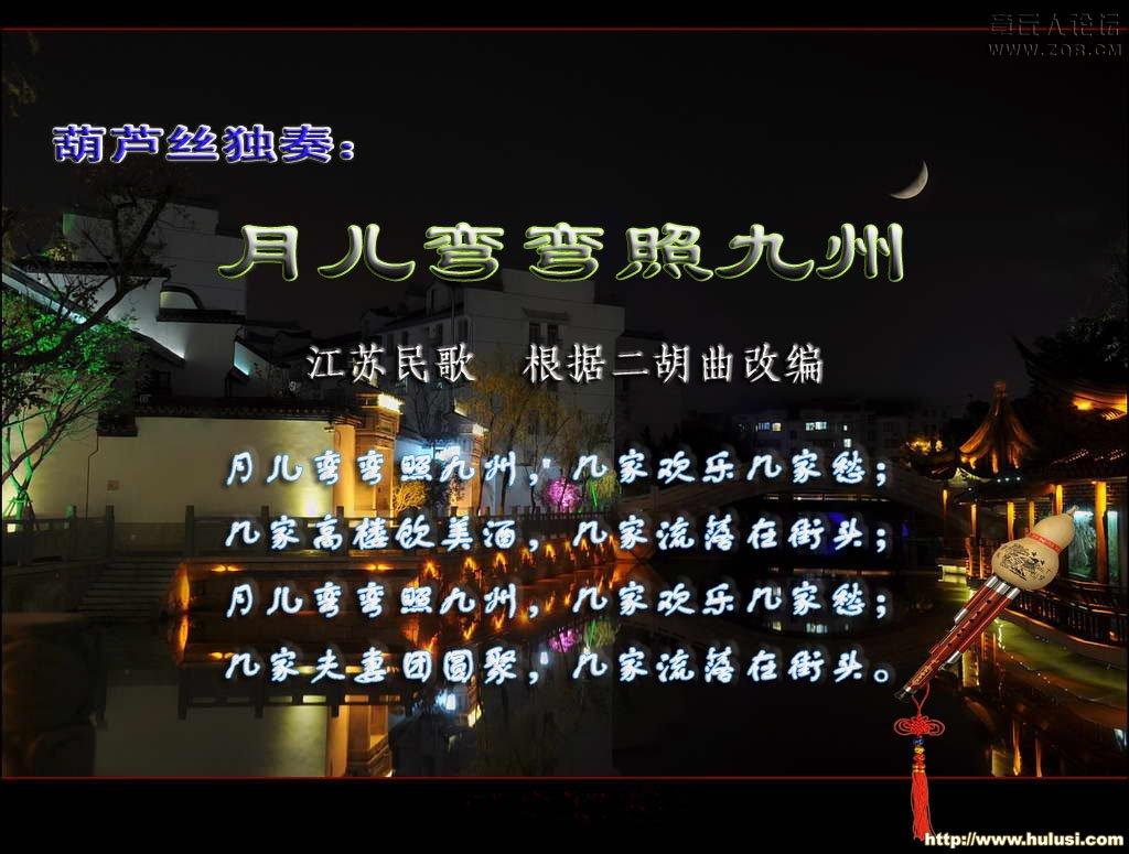 月儿弯弯照九州 葫芦丝音乐欣赏