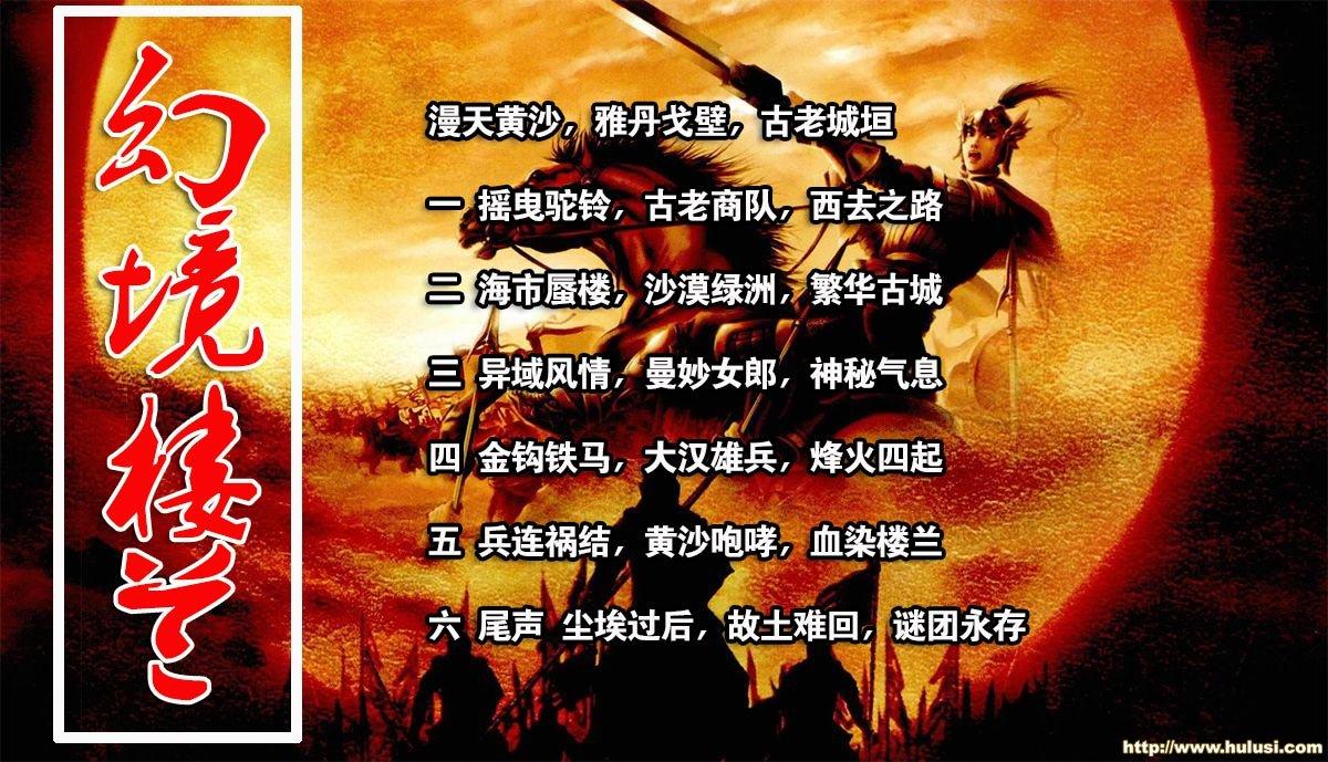 章湘洪:胡晓老师葫芦丝作品《幻境楼兰》引人入胜