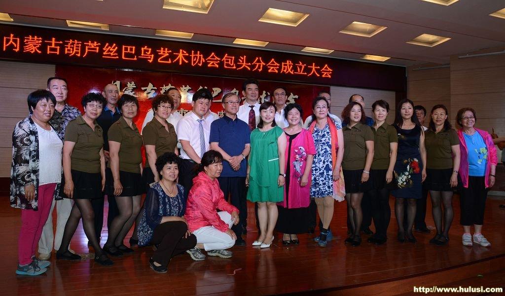 内蒙古葫芦丝巴乌艺术协会包头市分会举行成立大会!