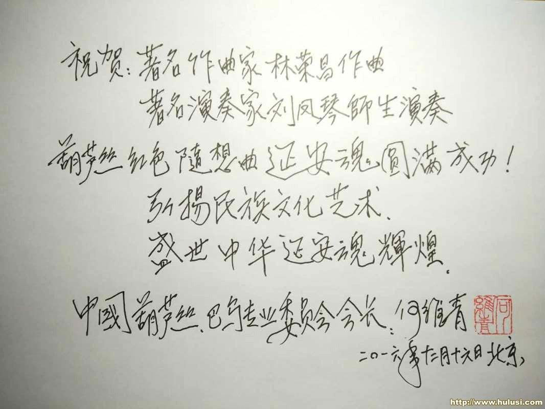 太行云霞 葫芦丝曲谱
