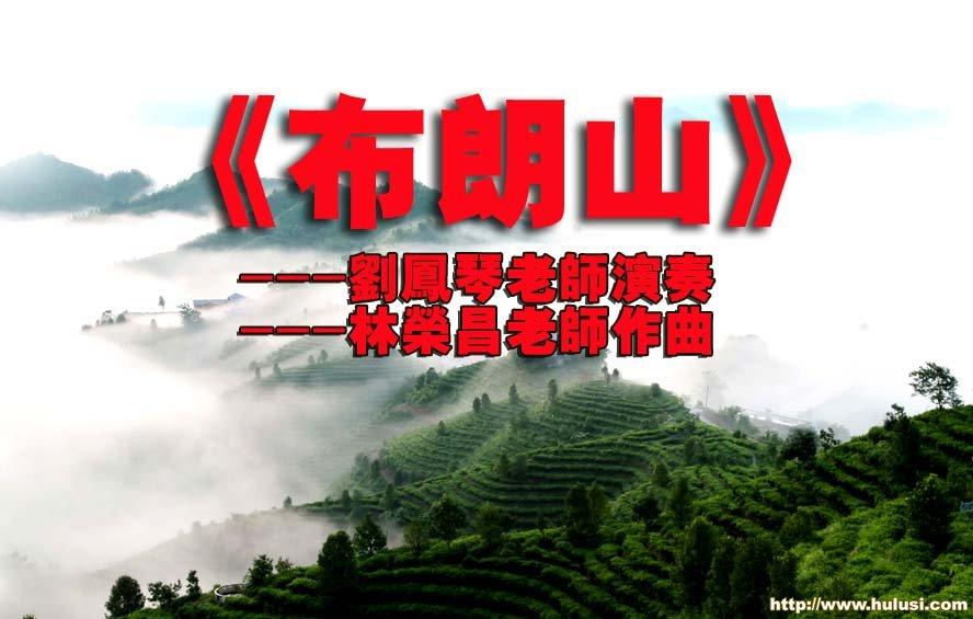 超好听 布朗山 葫芦丝曲谱刘凤琴演奏