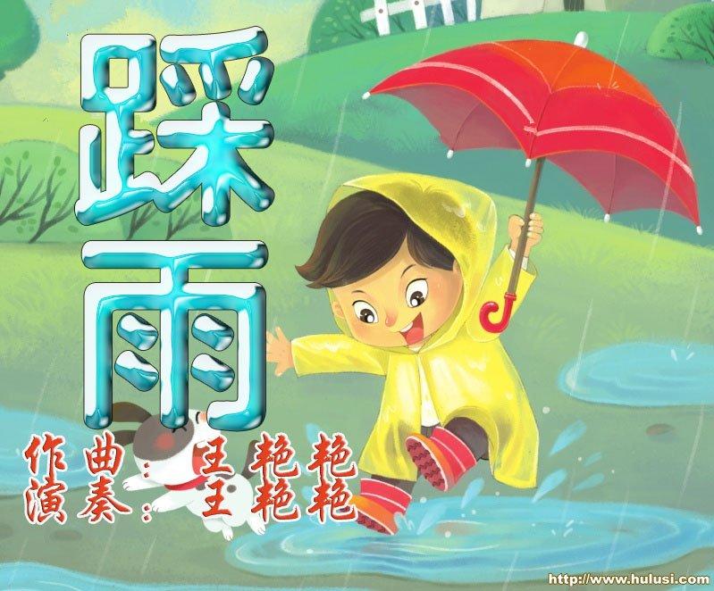 王艳艳《踩雨》葫芦丝音乐欣赏