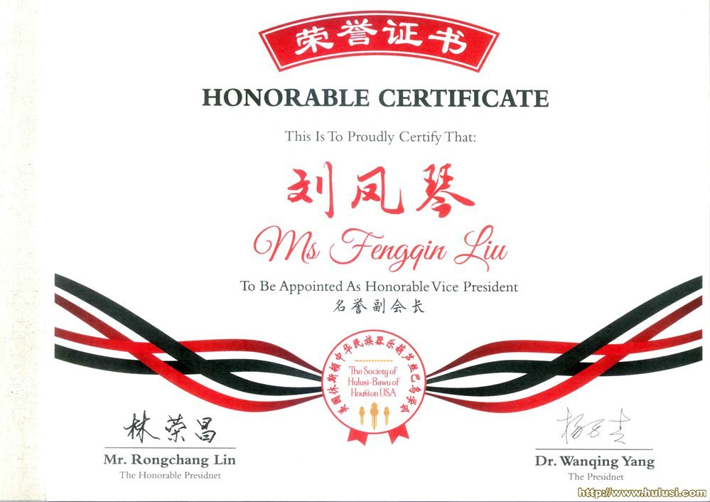 中华民族器乐葫芦丝巴乌学会成立