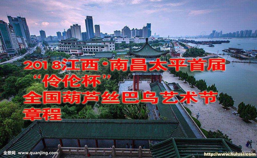 """江西南昌太平首届""""伶伦杯""""全国葫芦丝巴乌艺术节章程"""