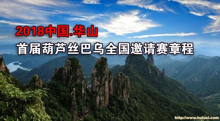 2018中国.华山首届葫芦丝巴乌全国邀请赛章程