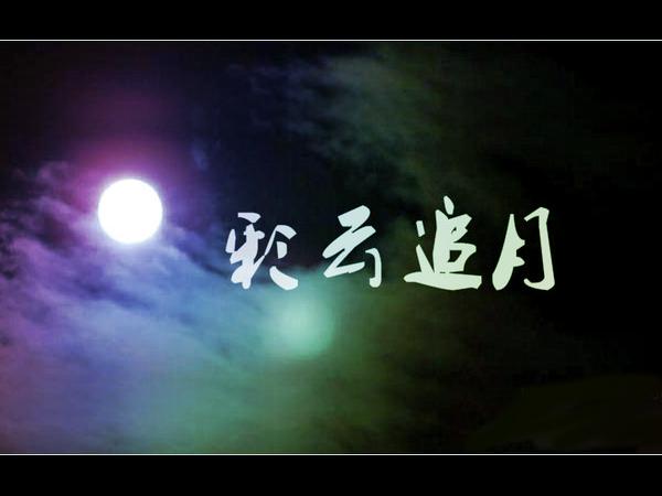 彩云追月 葫芦丝曲谱 李思才演奏