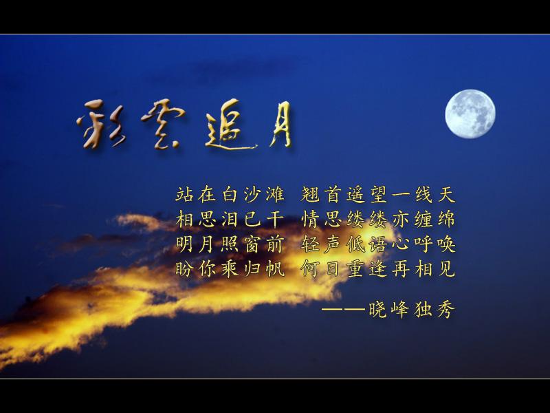 彩云追月 葫芦丝曲谱