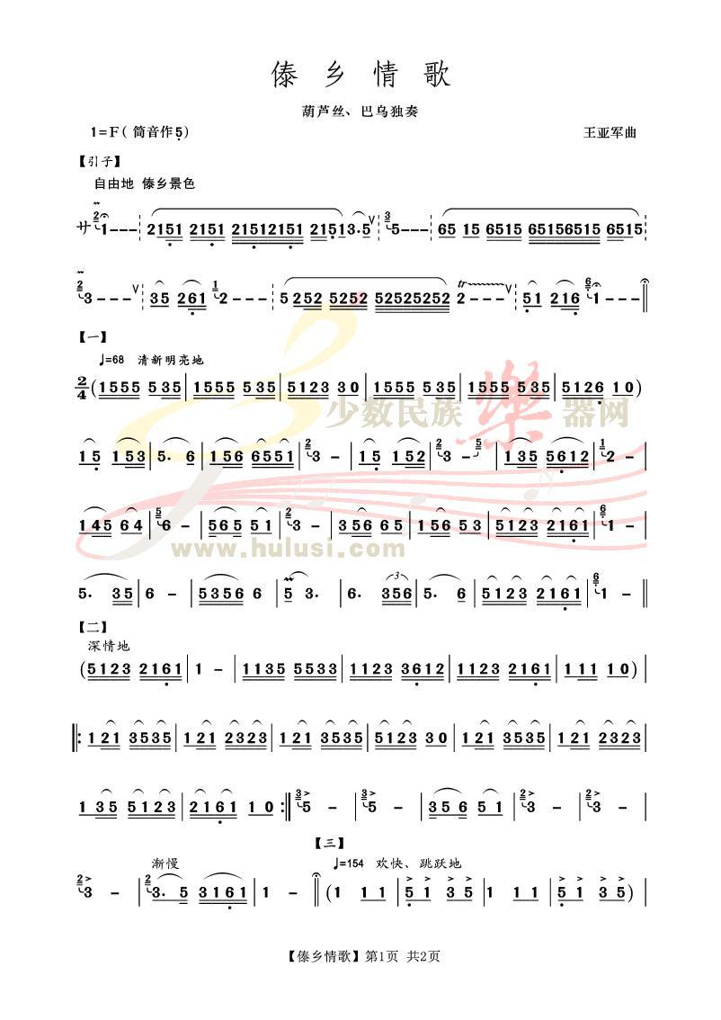 《傣乡情歌》葫芦丝曲谱+范奏