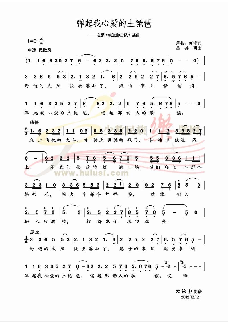 《弹起我心爱的土琵琶》曲谱+示范