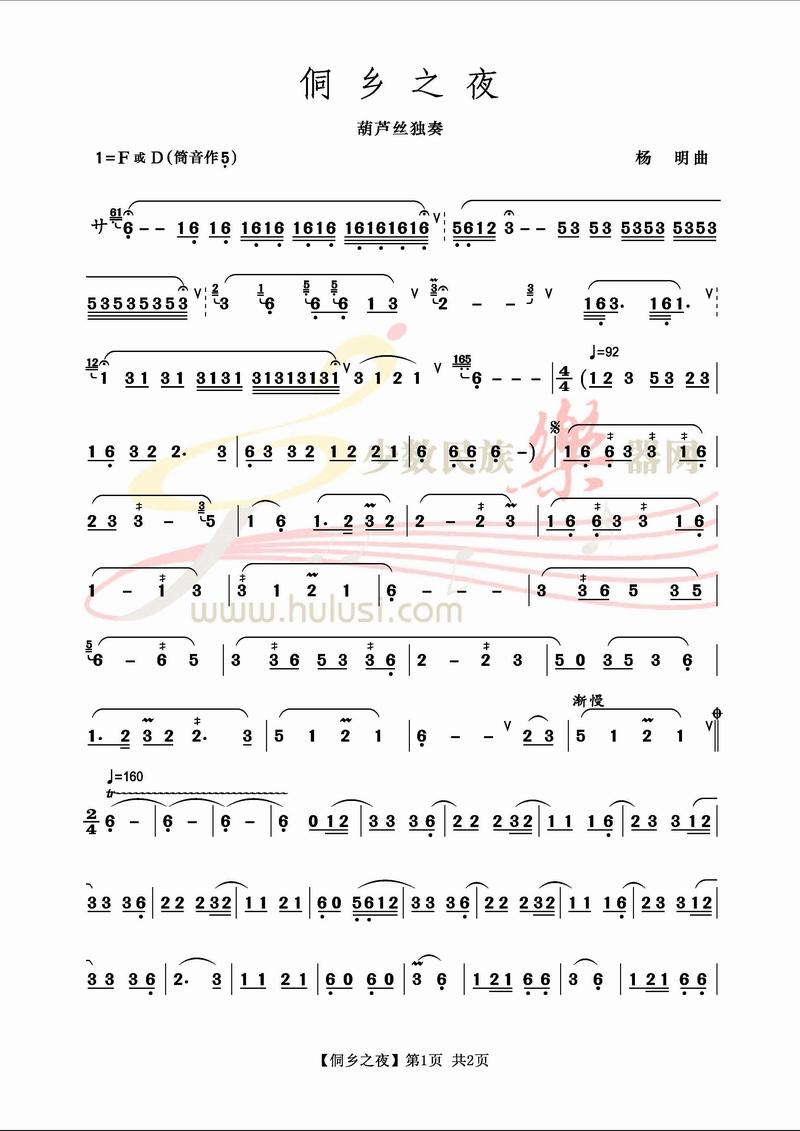 新打的《侗乡之夜》葫芦丝曲谱