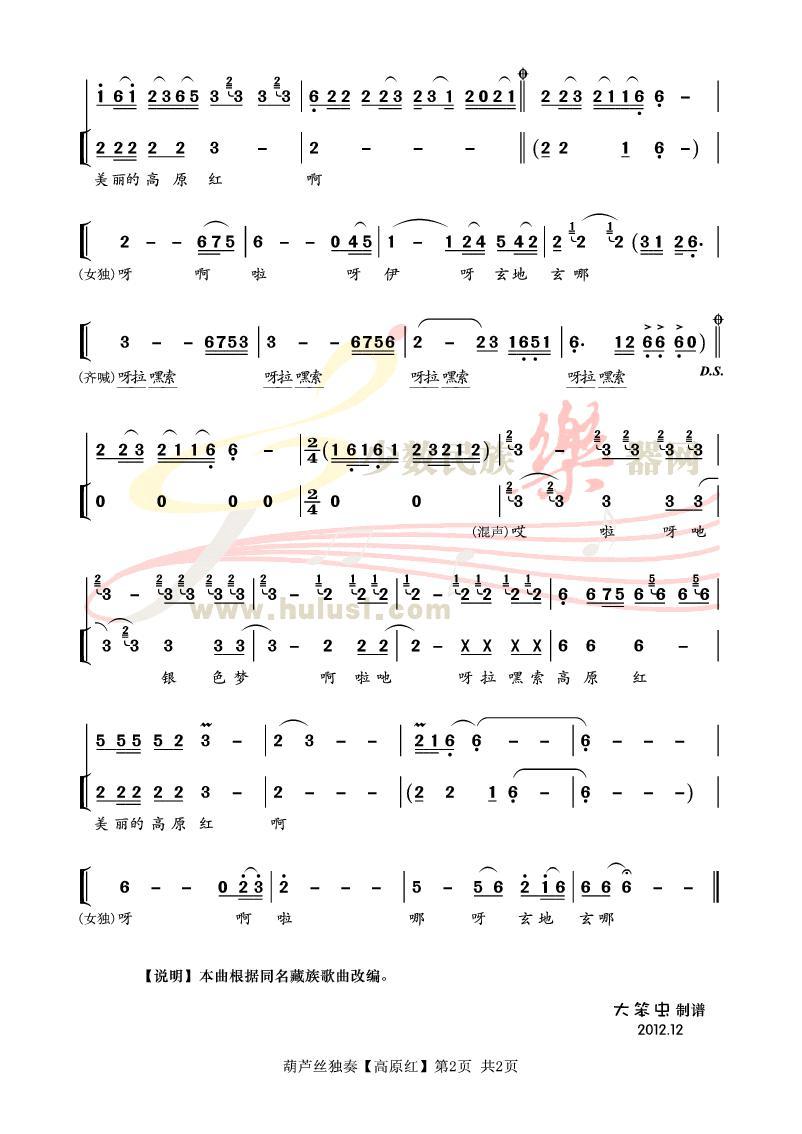 《高原红》葫芦丝曲谱 示范