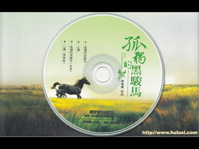 李春华 孤独的黑骏马 示范下载首发