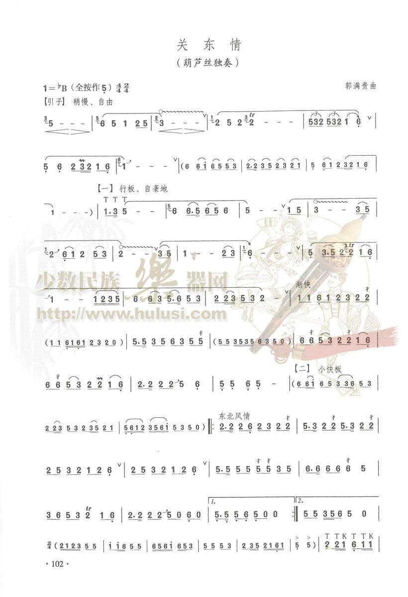 乐谱 票 票据 曲谱