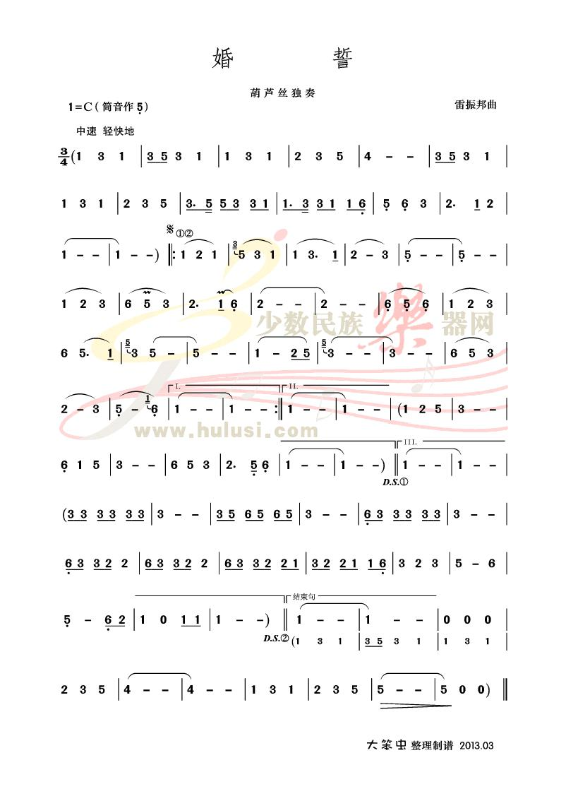重新整理制谱【婚誓】哏老师演奏