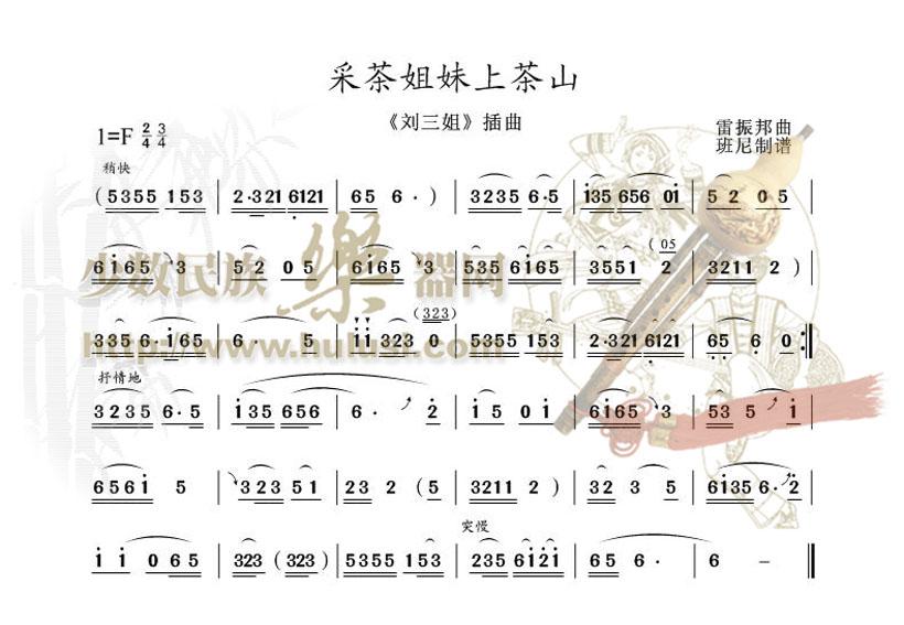 葫芦丝曲谱《采茶姐妹上茶山》刘三姐系列